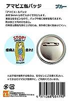 アマビエ!缶バッチ ブルー:店頭販売用包装 話題の商品!
