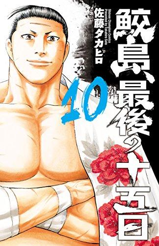 鮫島、最後の十五日 10 (少年チャンピオン・コミックス) - 佐藤タカヒロ