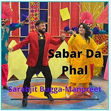 Sabar Da Phal