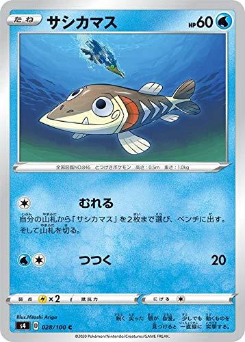 ポケモンカードゲーム S4 028/100 サシカマス 水 (C コモン) 拡張パック 仰天のボルテッカー