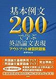 基本例文200で学ぶ英語論文表現―アウトプット練習問題集