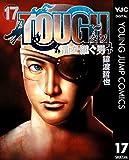 TOUGH 龍を継ぐ男 17 (ヤングジャンプコミックスDIGITAL)
