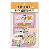 エジソン 小分け容器 エジソンの冷凍小分けパック Mサイズ 使う分だけ簡単に取り出せる