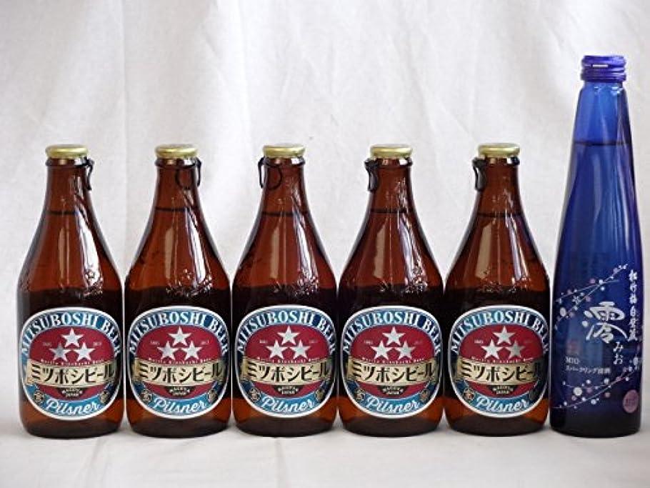 コーンウォール飛躍手数料クラフトビールパーティ6本セット ミツボシピルスナー330ml×5本 日本酒スパークリング清酒(澪300ml)
