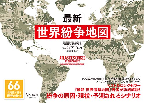 最新 世界紛争地図