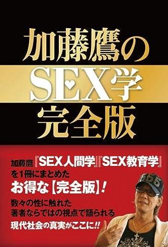 加藤鷹のSEX学 完全版