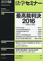 法学セミナー 2017年 03 月号