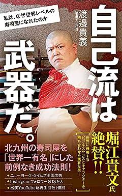 自己流は武器だ。: 私は、なぜ世界レベルの寿司屋になれたのか (ポプラ新書 わ 3-1)