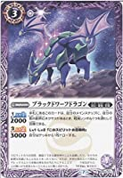 【バトルスピリッツ】ブラックドワーフドラゴン (C) (BS55-011) - [BS55]転醒編 第4章 天地万象