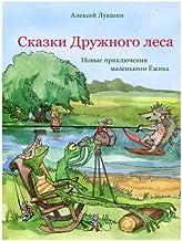 Novyye priklyucheniya malenkogo Yezhika (Russian Edition)