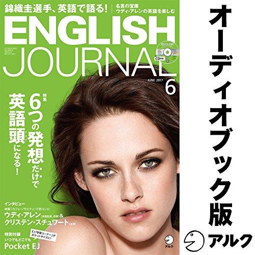 ENGLISH JOURNAL(イングリッシュジャーナル) 2017年6月号(アルク) | アルク