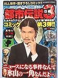 ハローバイバイ関暁夫の都市伝説 3―ALL新作・描き下ろしコミック!! (バンブー・コミックス)
