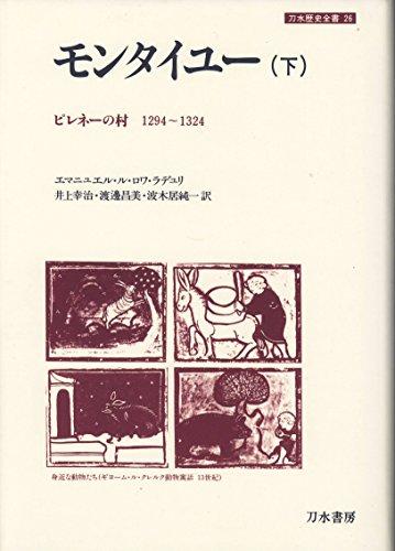 モンタイユー: ピレネーの村 1294~1324 (下) (刀水歴史全書)の詳細を見る