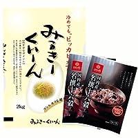 茨城県産ミルキークイーン2kgと国内産十六穀ごはん2個 ~ギフトに美味しいお米~ 令和2年産