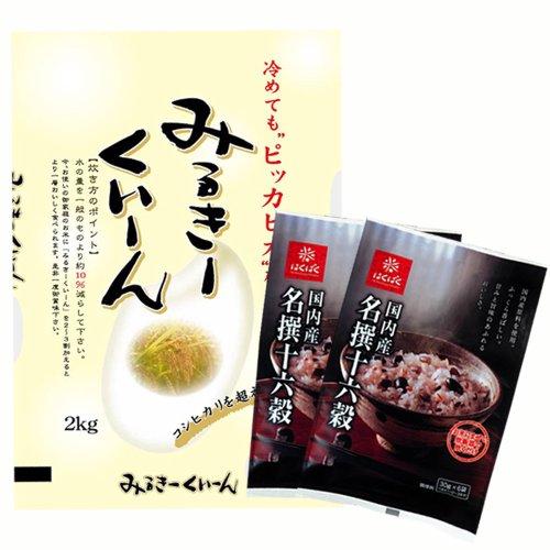 茨城県産ミルキークイーン2kgと国内産十六穀ごはん2個 〜ギフトに美味しいお米〜 令和2年産 新米