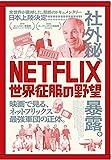NETFLIX/世界征服の野望[DVD]