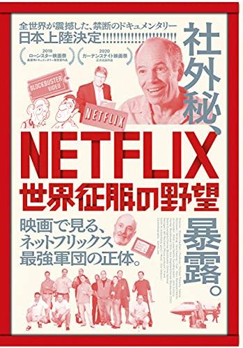 NETFLIX/世界征服の野望 [DVD]