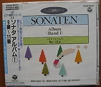 ソナタ・アルバム(1)(第9~第11番)(CDピアノ教則シリーズ)