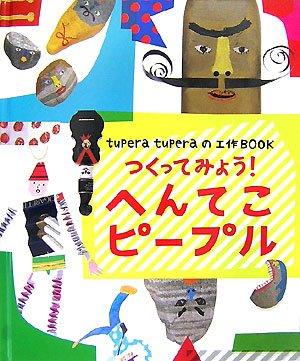 tupera tuperaの工作BOOK つくってみよう!へんてこピープル