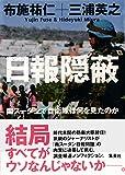 日報隠蔽 南スーダンで自衛隊は何を見たのか (集英社学芸単行本)