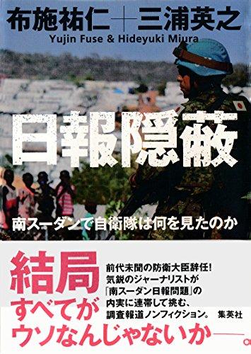 日報隠蔽 南スーダンで自衛隊は何を見たのか (集英社学芸単行本)の詳細を見る