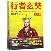 The Story of Hsuan-tsang (Final Part) (Chinese Edition)