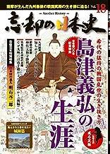 忘却の日本史 島津義弘の生涯 2019年18号