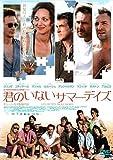 君のいないサマーデイズ [DVD] image