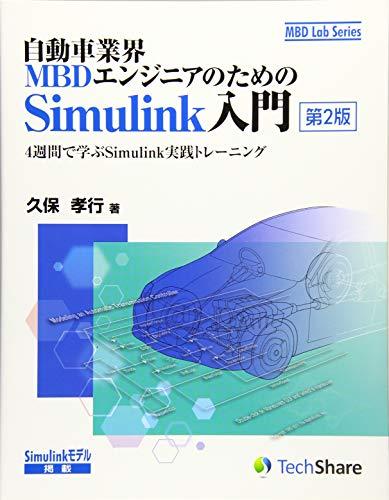 自動車業界MBDエンジニアのためのSimulink入門[第2版]-4週間で学ぶSimulink実践トレーニング- (MBD Lab Ser...