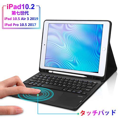 iPad 10.2 キーボード ケース 第7世代 タッチパッド付き Apple pencil 収納 脱着式Bluetooth スマートキーボードカバー KVAGOペンシルホルダー付き 2019最新版 iPad 10.2/iPad Air3/Pro 10.5