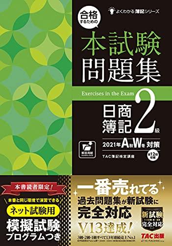合格するための本試験問題集 日商簿記2級 2021年AW(秋冬)対策 (よくわかる簿記シリーズ)