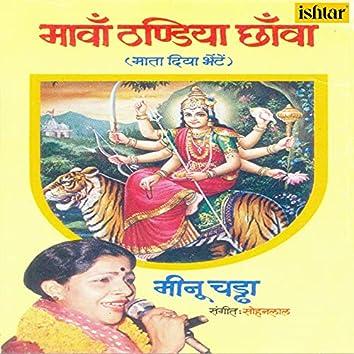 Maawan Thandiya Chhawan