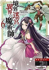 境界迷宮と異界の魔術師 6 (ガルドコミックス)