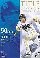 BBM ベースボールカード TH11 盗塁王 周東佑京 (ソ) (レギュラーカード/タイトルホルダー) FUSION 2020