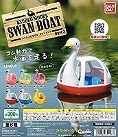 エクシードモデル スワンボート EXCEED MODEL SWAN BOAT Part 2 全 6種 。