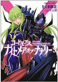 Code Geass: Nightmare of Nunnally (3) (Kadokawa Comics Ace 175-3) (2008) ISBN: 4047150444 [Japanese Import]