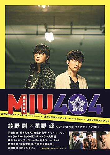 『【Amazon.co.jp 限定】「MIU404」公式メモリアルブック Amazon限定表紙版』のトップ画像