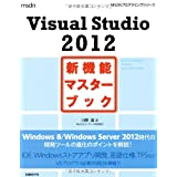 VISUAL STUDIO 2012 新機能マスターブック (MSDNプログラミングシリーズ)