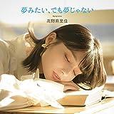 高野麻里佳のデビューシングル「夢みたい、でも夢じゃない」2月24日リリース