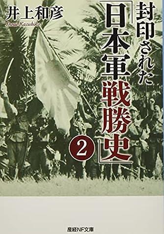 封印された「日本軍戦勝史」2 (産経NF文庫)