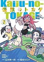【コミック】怪獣のトカゲ(全3巻)