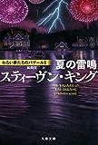 夏の雷鳴わるい夢たちのバザールII (文春文庫 キ)