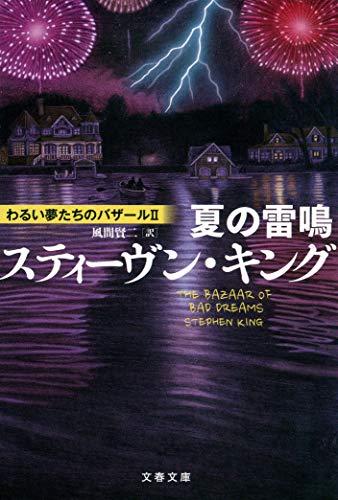 夏の雷鳴 わるい夢たちのバザールII (文春文庫 キ 2-62 わるい夢たちのバザール 2)