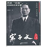 Genuine Books 9787506066457 Soong New Biography : dynasties lords China 's Hamilton(Chinese Edition)