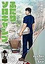 ふたりソロキャンプ(10) (イブニングコミックス)