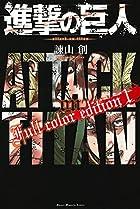 進撃の巨人 Full color edition 第01巻