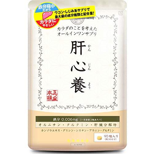 肝心養 オルニチン 肝臓エキス [鉄分過多が懸念される ウコン しじみ 不使用] 30日分 クルクミン ミルクシスル サプリメント