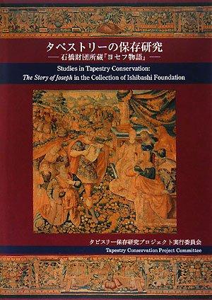 タペストリーの保存研究—石橋財団所蔵『ヨセフ物語』