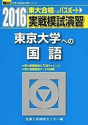 東京大学への国語 2016―実戦模試演習 (大学入試完全対策シリーズ)・駿台
