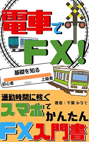 train de FX: tukinzikannikantannikasegusumahodekantanFXnyumonsyo (harenohibunko) (Japanese Edition)